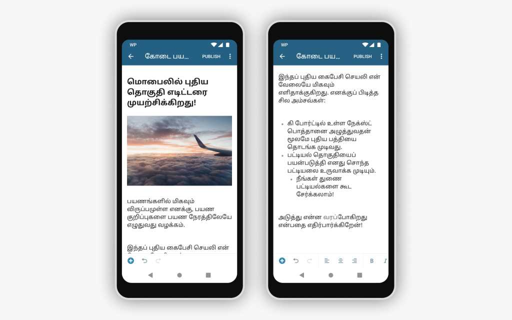 mobile-block-editor-android-tamil-light402x The Block Editor is Now Supported on the WordPress Native Apps WPDev News  Mobile|New Features|Block editor|languages|Translation|WordPress for Android|WordPress for iOS
