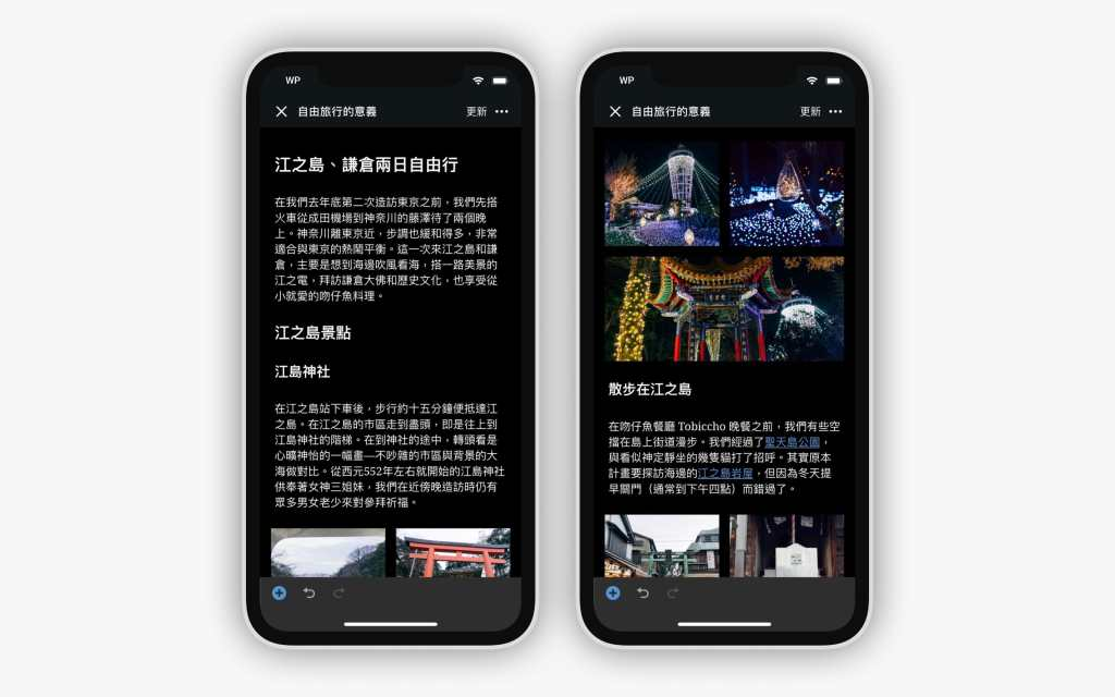 mobile-block-editor-ios-chinese-light402x The Block Editor is Now Supported on the WordPress Native Apps WPDev News  Mobile|New Features|Block editor|languages|Translation|WordPress for Android|WordPress for iOS